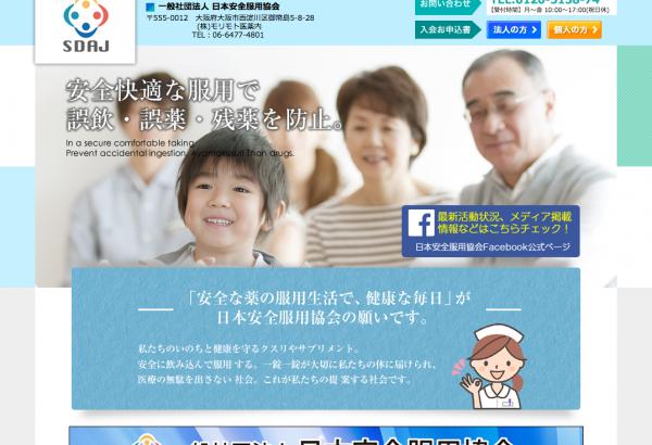 一般社団法人 日本安全服用協会